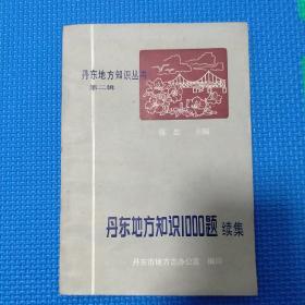 丹东地方知识1000题续集   丹东地方知识丛书第二辑