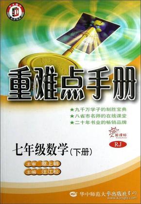 重难点手册:7年级数学(下册)(RJ新课标)
