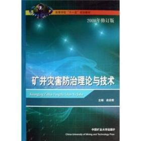 :矿井灾害防治理论与技术(2008年修订版)