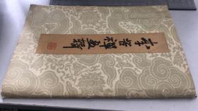 李苦禅画辑 8开活页 47幅+目录一张48张全.