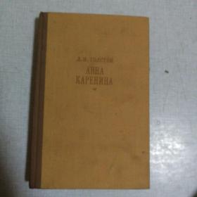 Анна Каренина (安娜卡列尼娜)  俄文原版   第二册