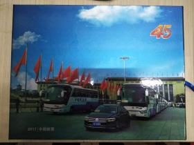 中国邮票(2017)(年册·北汽集团)