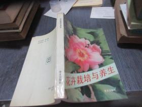 花卉栽培与养生