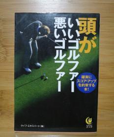 日文原版  头がいいゴルファ—恶いゴルファ—  聪明的高尔夫球手,坏的高尔夫球手(有划线)(店内千余种低价日文原版书)