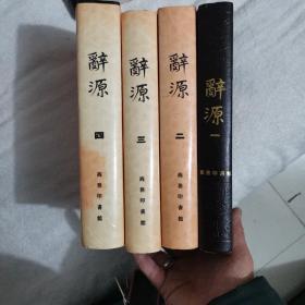 辞源1-4全(修订本)品自鉴(1没书衣)