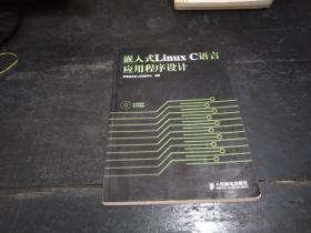 嵌入式Linux C语言应用程序设计