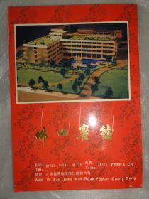 佛山宾馆(早期贺年片 电话号码五位数)