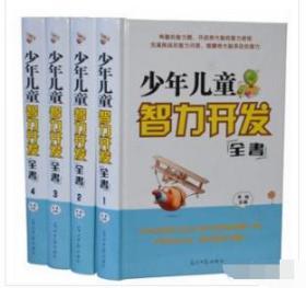 少年儿童智力开发全书  16开4卷  9H20c