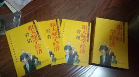跟大师学经济营销 (营销、经营、管理)全三册有原盒