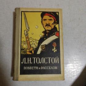 列夫托尔斯泰中短篇小说集     俄文原版