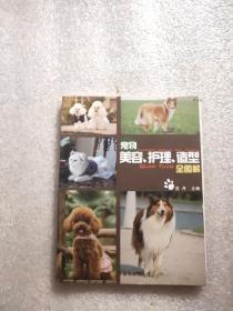 宠物美容、护理、造型全图解 书内开胶