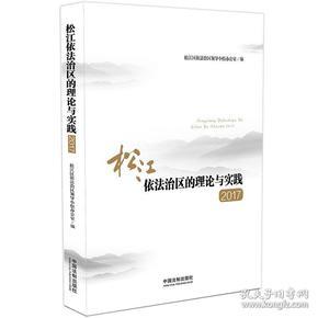 松江依法治区的理论与实践2017