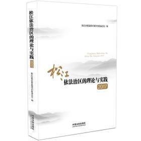 松江依法治区的理论与实践