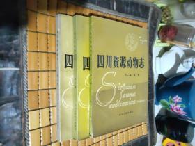 四川资源动物志 (笫一卷/第二卷:兽类/第三卷:鸟类)3册合售