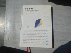 创造一种模式:课程基地变革江苏高中(内页部分有少量笔记,和折角,详见书影)