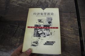 经济犯罪新论:破坏社会主义经济秩序罪研究