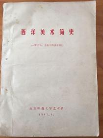 山东师范大学印:西洋美术简史
