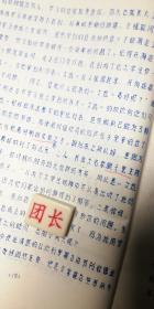 约1982年北京中国书店员工-郭纪森--油印《收购销售古籍文献工作的感想》4页码提及北京隆福寺书店、顾颉刚、冯友兰、翁独健、吴晗市长