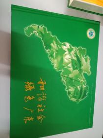 和谐社会 绿色广东  环保纪念邮册
