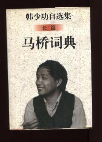 马桥词典 韩少功自选集
