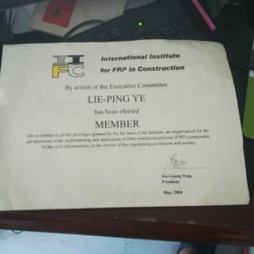 中国科学院院士滕锦光2004年签名颁发给清华大学教授叶列平的香港理工大学毕业证