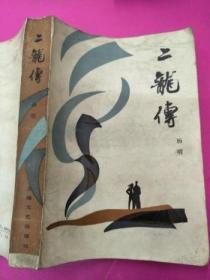 解放战争时期小说     三龙传