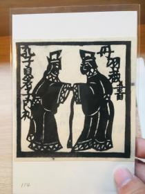 孔子藏书票 1997年 村上户久作