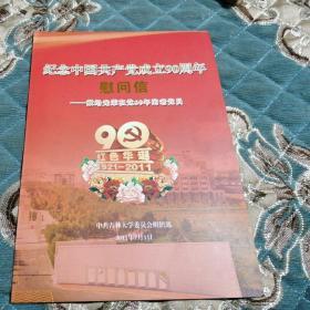 纪念中国共产党成立90周年慰问信