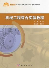机械工程综合实践教程 正版 郭盛 9787030483416