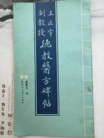 王正宇副教授德教医方碑帖