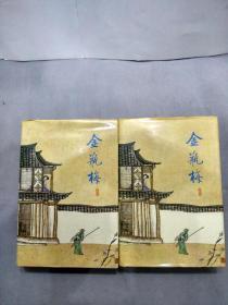 张竹坡批评金瓶梅 《上下》 精装 北京一版一印