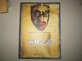 面具之道(原始文化经典译丛)   BD 7395