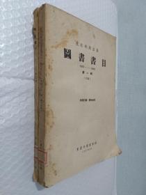 抗战时期出版图书书目1937-1945(第一辑,二辑)