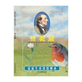 (精装彩绘本)安徒生童话绘图本系列丛书·塑造积极的人格:雪花莲
