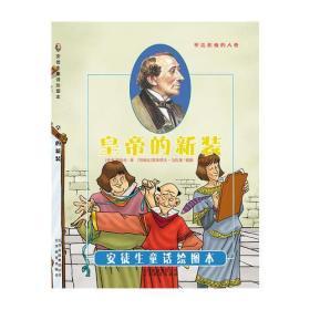 引进丹麦《安徒生童话绘图本》-皇帝的新装 [阿根廷]古斯塔沃.马扎里/插图