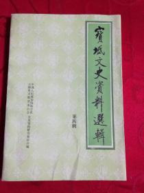 宝坻文史资料选辑第四辑