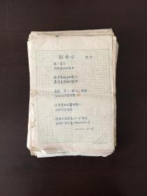 福建著名诗人黄碧沛六、七十年代诗词、散文手稿一部 约500页左右 其中有大概50页是他人作品 涉及厦门和鼓浪屿 珍贵手稿
