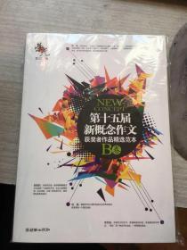 荣光:第十五届新概念作文获奖者作品精选范本(B卷)