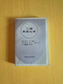 二维表面化学(稀少本,印量600册)