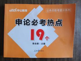 中公教育公务员联考提分系列,申论必考热点19个