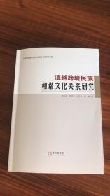 滇越跨境民族和谐关系研究
