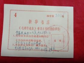 《毛泽东选集》普及本第四卷购书券