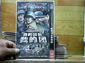 我的团长我的团;2碟装DVD【国语发音中文字幕】