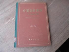 中国自然地理:土壤地理
