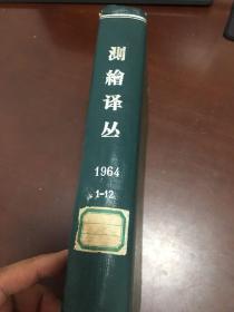 测绘译丛(1964年1–12期)