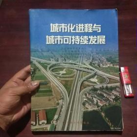 城市化进程与城市可持续发展(仅印1500册)