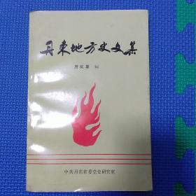 丹东地方史文集