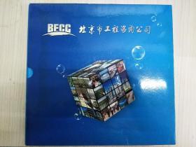 BECC·北京市工程咨询公司(2008年邮票年册)