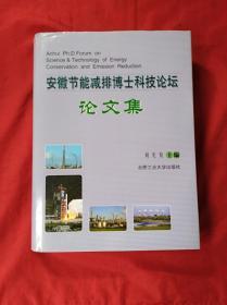 安徽节能减排博士科技论坛论文集(精装护封16开,2007.1.1印)