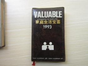 台历:家庭生活宝鉴 (1993年)